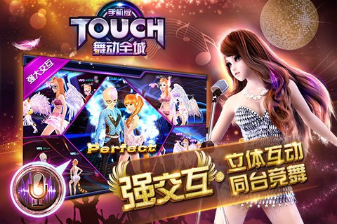 touch舞动全城安卓版