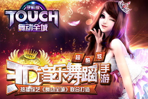 touch舞动全城手游