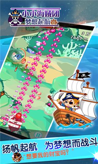 小小海贼团梦想起航下载