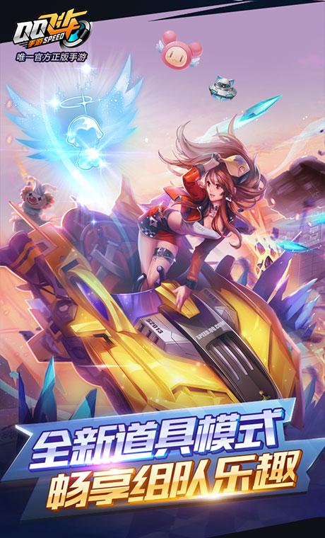 QQ飞车手游最新版
