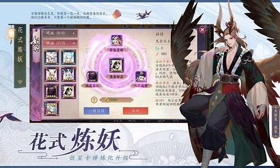 长安幻世绘手安卓版3