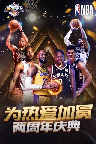 最强NBA腾讯版