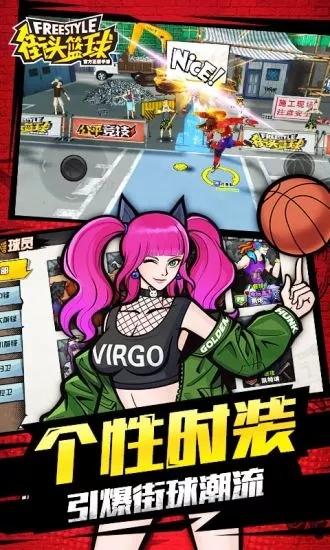 街頭籃球蘋果版