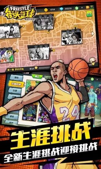 街頭籃球安卓版下載