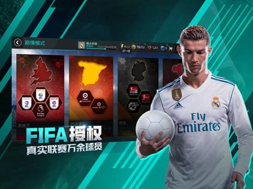 FIFA足球世界手游