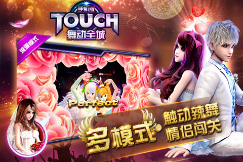 touch舞动全城