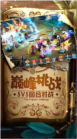 星辰奇緣九游版下載