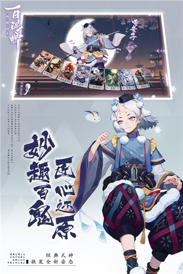 网易阴阳师百闻牌ios版1