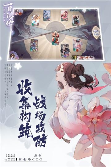 网易阴阳师百闻牌ios版2