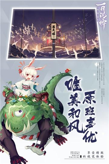 阴阳师百闻牌免费版下载