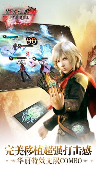 最终幻想觉醒最新修改版下载