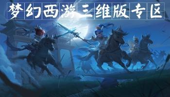 梦幻西游三维版下载大全