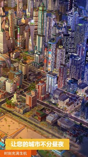 城市模拟我是市长ios版1