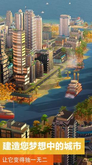城市模拟我是市长ios版2