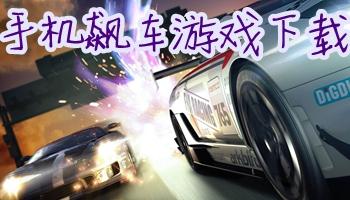 手机飙车游戏下载