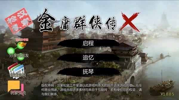 金庸群侠传x绅士版安卓