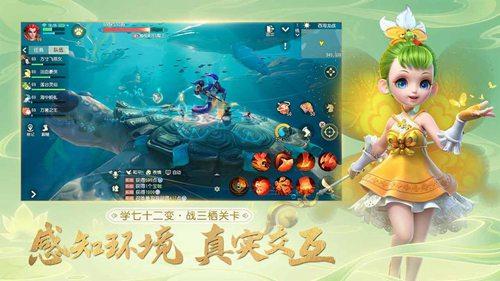 梦幻西游3维版