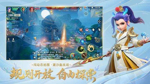 梦幻西游3维版4
