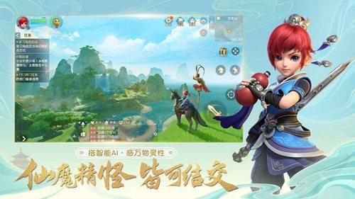 梦幻西游3维版2