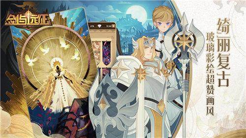 剑与远征2