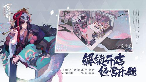 阴阳师百闻牌4