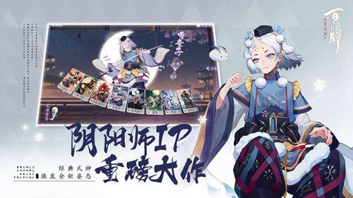 阴阳师百闻牌官网版6