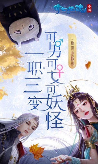 倩女幽魂手游网易版5