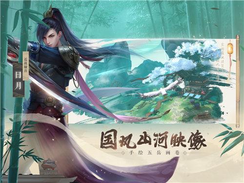 新笑傲江湖手游安卓版2
