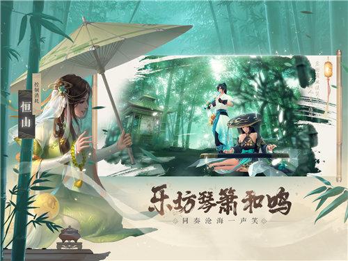 新笑傲江湖手游安卓版4