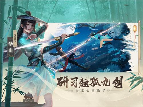 新笑傲江湖手游安卓版5