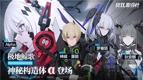 战双帕弥什安卓版5
