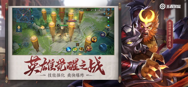 王者荣耀ios版1