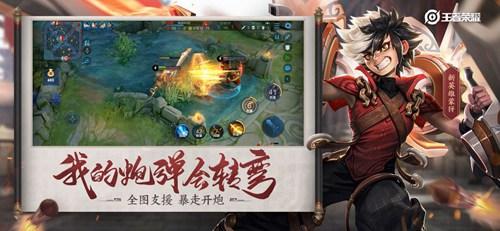 王者荣耀苹果版3