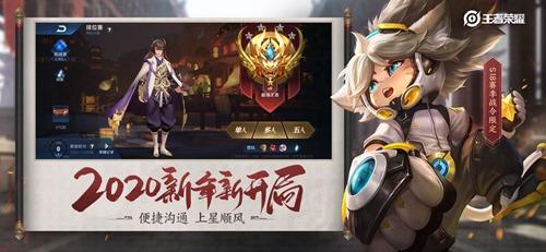王者荣耀苹果版5