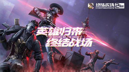 终结战场网易版2