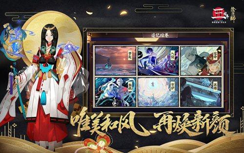 阴阳师网易版2