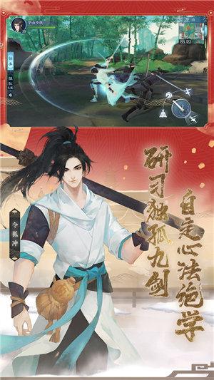 新笑傲江湖ios版2