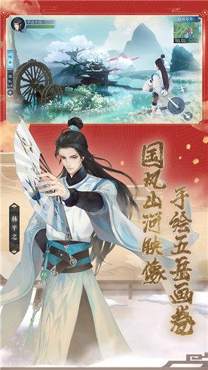 新笑傲江湖ios版5