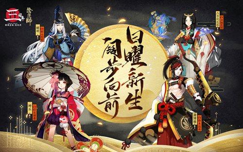 阴阳师官网版1