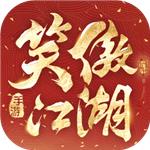 新笑傲江湖安卓版  0.4.0
