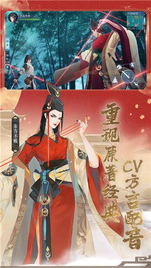 新笑傲江湖安卓版4