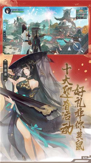 新笑傲江湖安卓版1