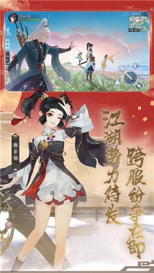 新笑傲江湖安卓版3