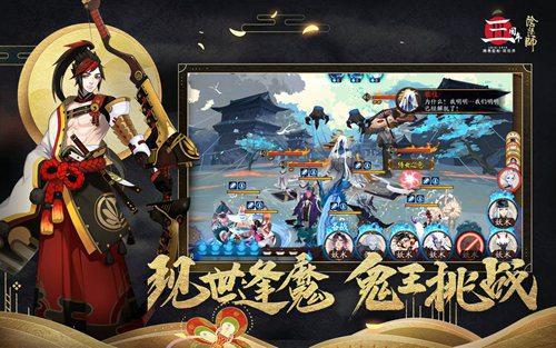 阴阳师b站版4