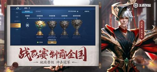 王者荣耀安卓版下载2