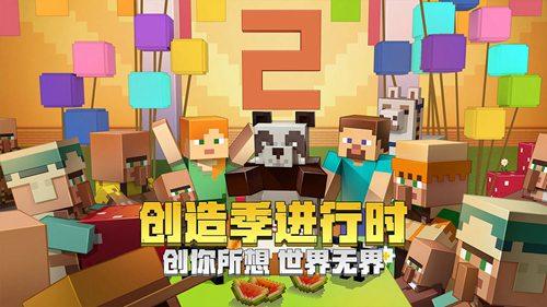 我的世界中国版3