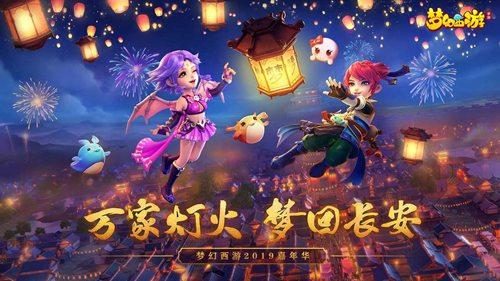 梦幻西游手游官网版1
