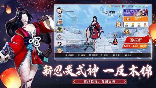 决战平安京网易手机版3