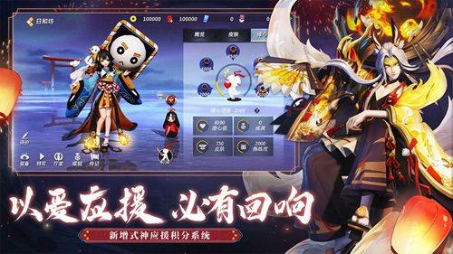 决战平安京网易手机版5