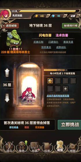 无尽大冒险手游安卓版4